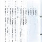 88_大會手冊20.jpg