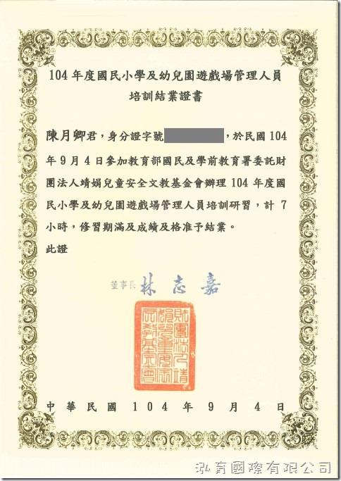 104年國民小學及幼兒園遊戲場管理人員培訓結業證書