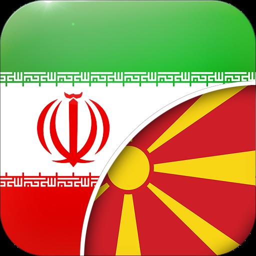 Android aplikacija Персиско-македонски Преведувач na Android Srbija