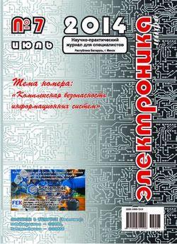 Читать онлайн журнал<br>Электроника инфо №7 (июль 2014)<br>или скачать журнал бесплатно