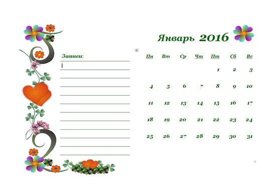 календарь  2016 для заметок