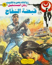 تحميل قراءة قبضة السفاح رجل المستحيل أدهم صبري نبيل فاروق