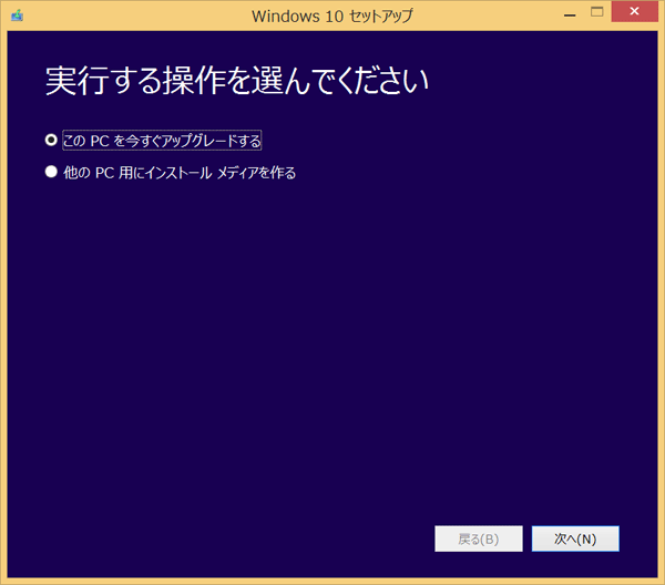 Win10Upg_first