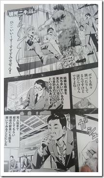 eshiniki-manga2