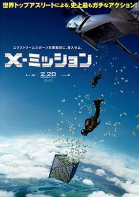 [MOVIES] X-ミッション / POINT BREAK (2015)