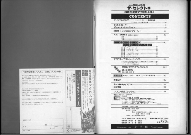 This_is_Animation_3_Macross_60
