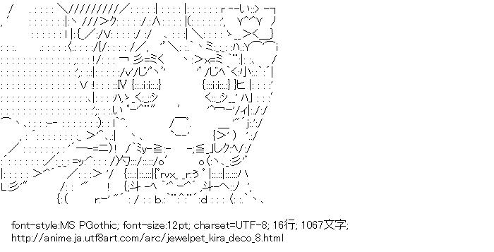 ジュエルペット きらデコッ!,大宮ぴんく,ジュエルペット