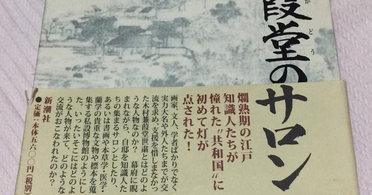 木村蒹葭堂の画像 p1_15