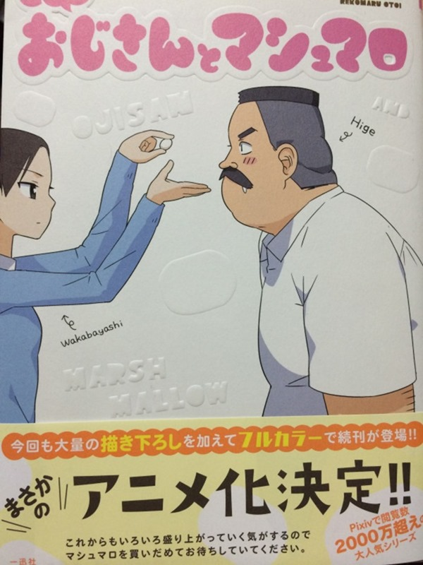 Ojisan to Marshmallow