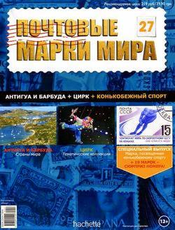 Почтовые марки мира №27 2014