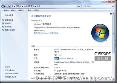 QX250-Win7-系統資訊