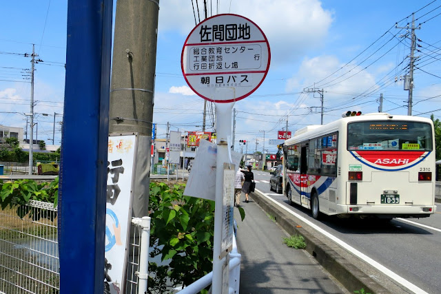 「佐間団地」バス停