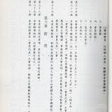 86_成立大會手冊14.jpg