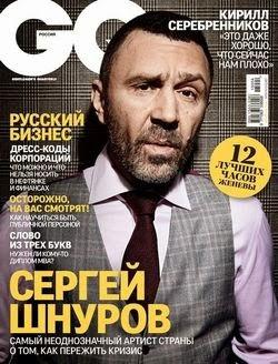 GQ №4 (апрель 2015)