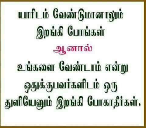 Tamil Kavidhai, Tamil Kavithai: January 2016