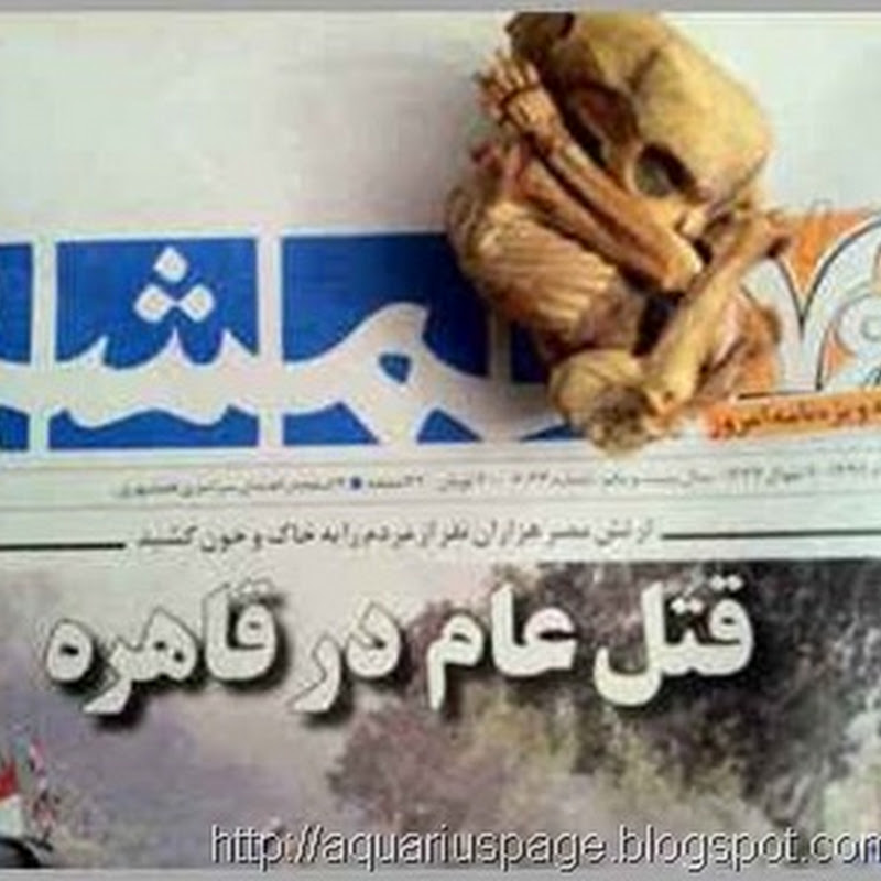 Descoberto outro Mini Humanoide, agora no Irã