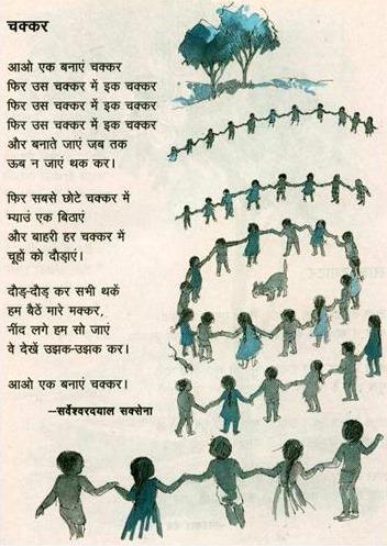 mehkegali_047-sarveshwar dayal saksena (Medium)