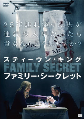 [MOVIES] スティーヴン・キング ファミリー・シークレット / STEPHEN KING'S A GOOD MARRIAGE (2014)