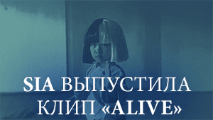 Клип: Sia — Alive
