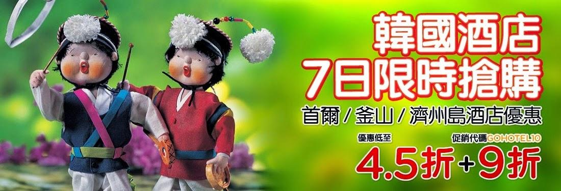 AirAsiaGo韓國首爾、釜山、濟洲酒店,限時7日搶購【低至4.1折】,今日零晨12點(20/8)開賣。