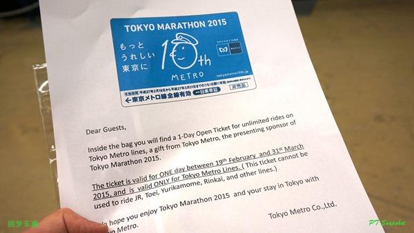 送Tokyo Metro card一日卷