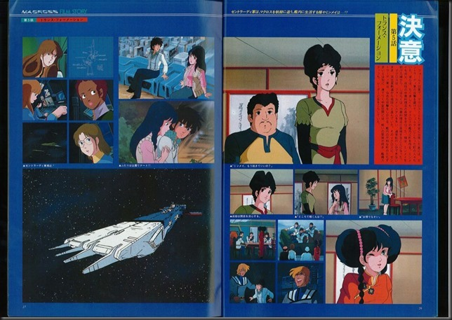 This_is_Animation_3_Macross_13