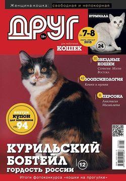 Читать онлайн журнал<br>Друг для любителей кошек №7-8 (июль-август 2015)<br>или скачать журнал бесплатно
