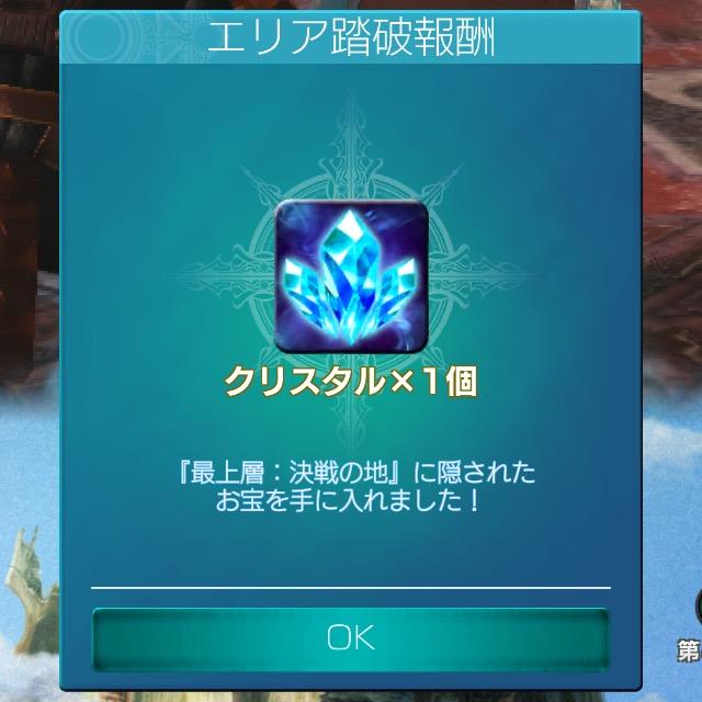 メビウスFF鬼武者オメガタワー最上階レベル50挑戦