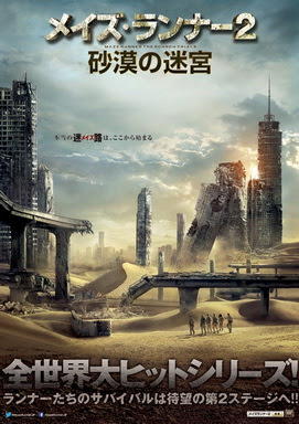 [MOVIES] メイズ・ランナー2:砂漠の迷宮 / MAZE RUNNER: THE SCORCH TRIALS (2015)