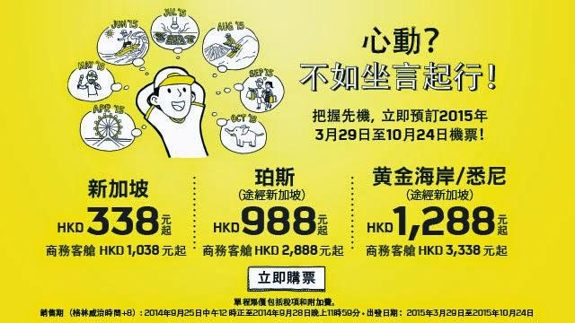 Scoot酷航早烏優惠,香港單程飛新加坡$338起、珀斯$988、悉尼/黃金海岸$1,288起,明年3月至10月出發,聽日中午開賣。