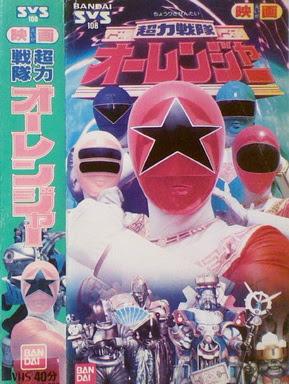 [MOVIES] 超力戦隊オーレンジャー【劇場版】 (1995)