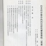 86_成立大會手冊07.jpg