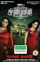 Aranmanai 2 (Part 2) Release Date Is On Big Festival Day