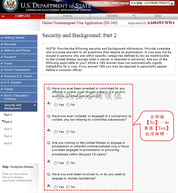 美簽表格DS-160。Security and Background:Part 2