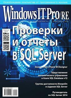 Windows IT Pro/RE №6 (июнь 2015)