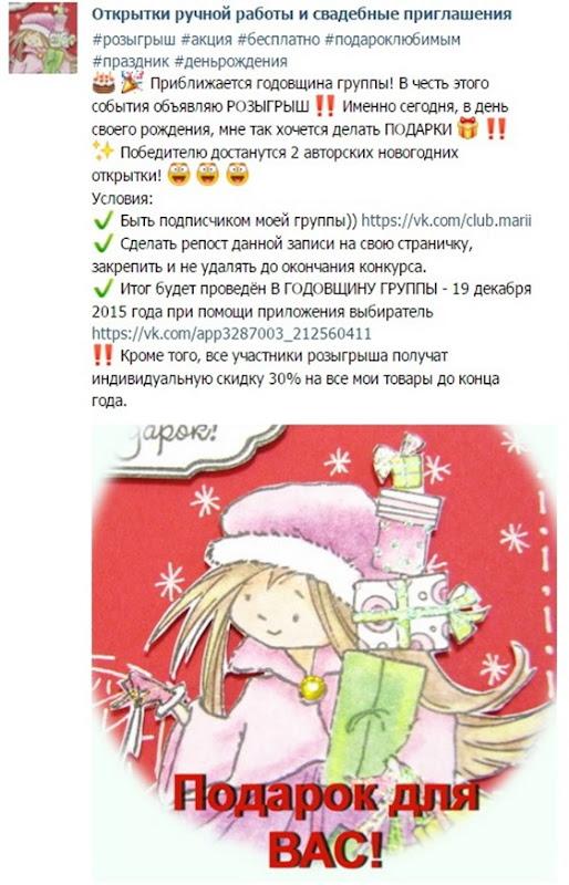 вк_акция