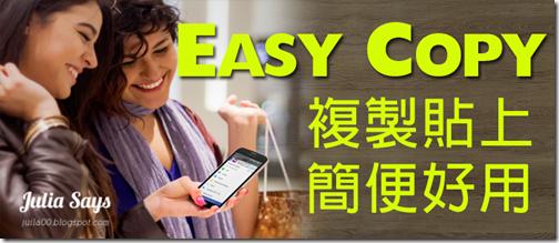 easycopy01