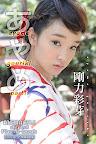 gorikiAyame_B009HNP3US01_SCRMZZZZZZ_.jpg