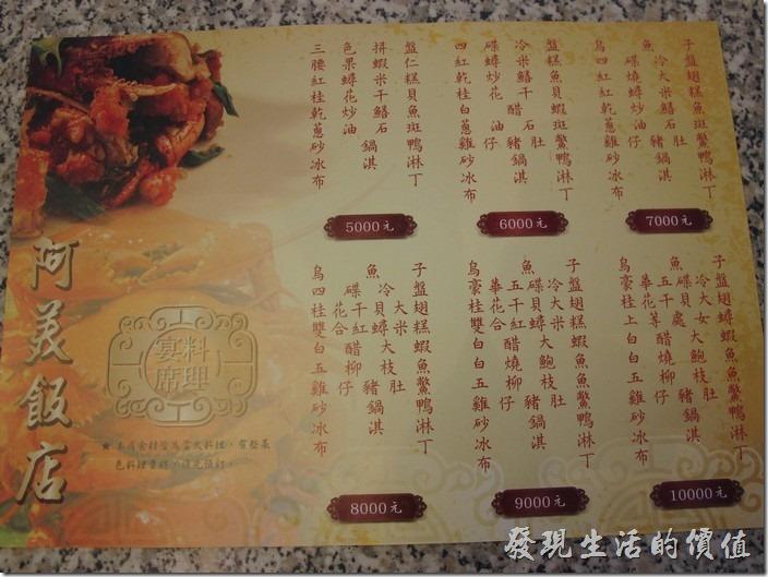 台南阿美飯店的套餐菜色及價錢。