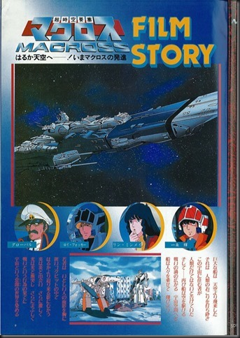 This_is_Animation_3_Macross_04