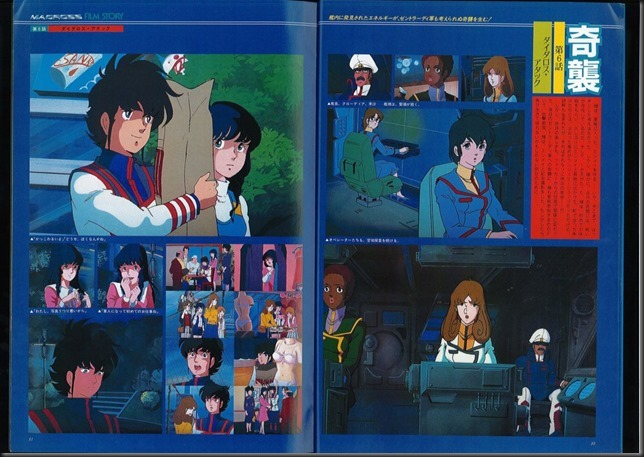 This_is_Animation_3_Macross_15