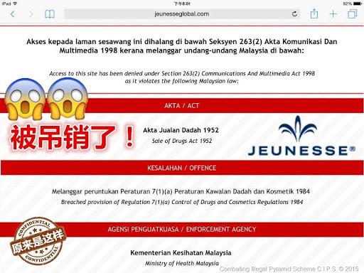 【JeunesseGlobal 触犯了卫生部法令。主页勒令关闭】