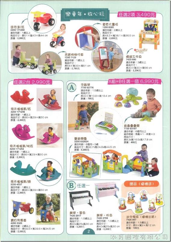 Weplay 童心園–「2016 聖誕 ● 迎新樂悠悠」