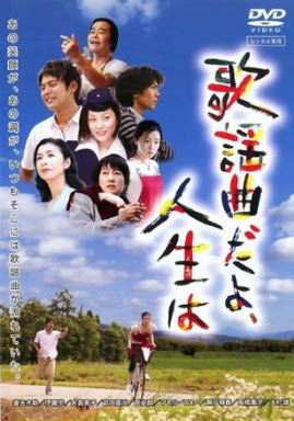 [MOVIES] 歌謡曲だよ、人生は (2007)