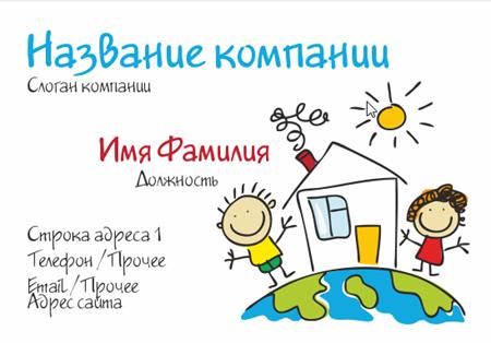 визитка для центра развития
