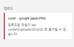 wordpress image upload problem.PNG