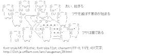 [AA]USUGEMAN 目覚める