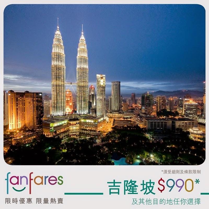 吉隆坡-fanfares