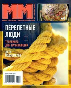 Машины и Механизмы №8 (август 2014)