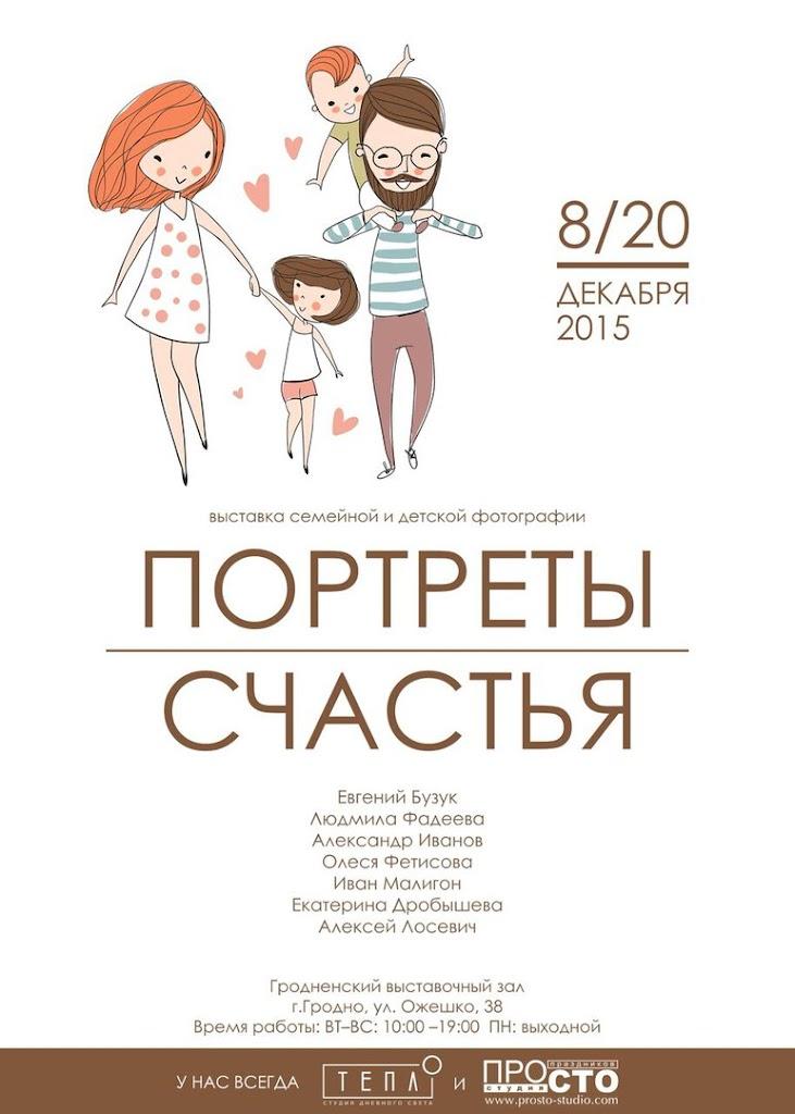 Выставка детской и семейной фотографии Портреты счастья